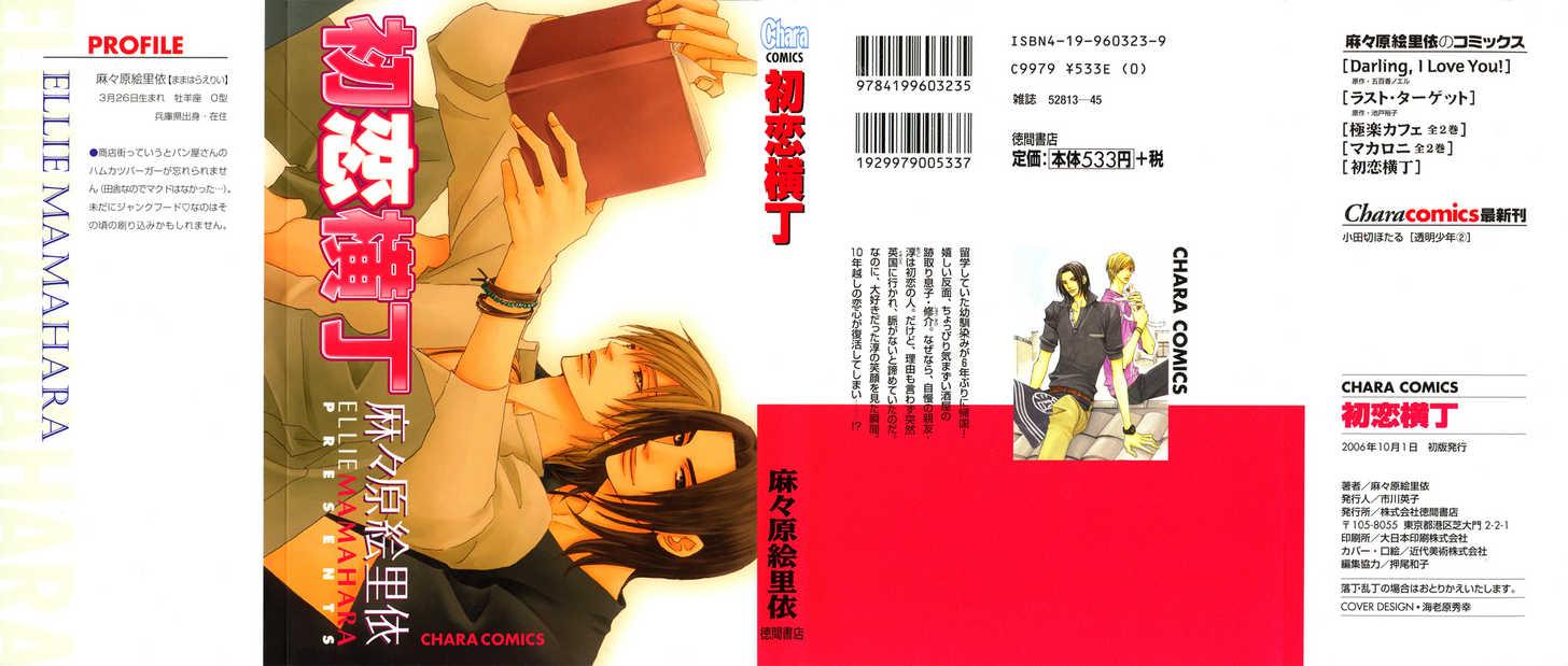 Hatsukoi Yokochou 3 Page 1