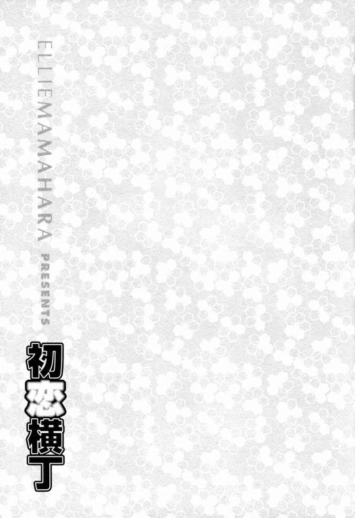 Hatsukoi Yokochou 5.5 Page 3