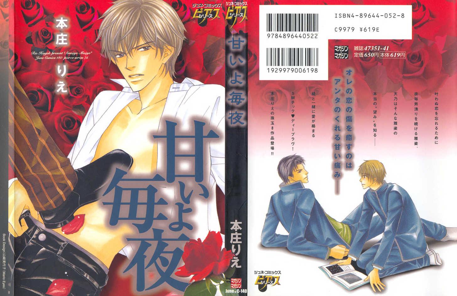 Amaiyo Maiyo 1 Page 1