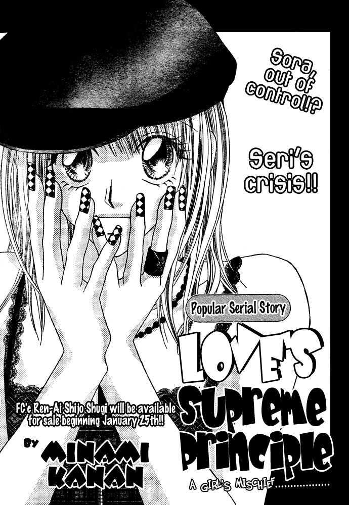 Ren-ai Shijou Shugi 9 Page 4