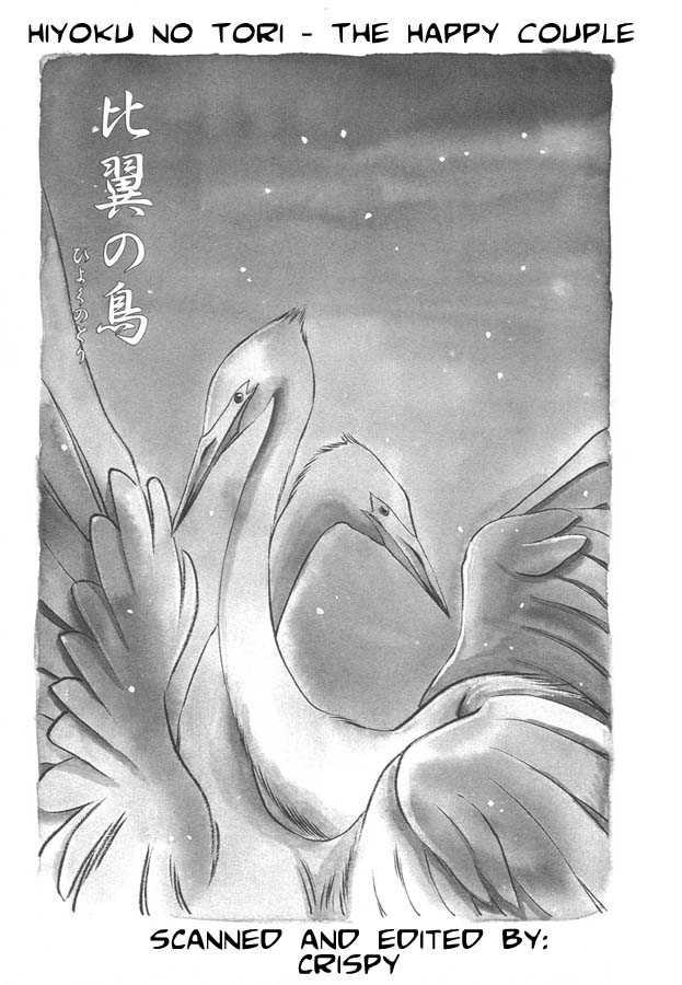 Shirahime-Syo 4 Page 1