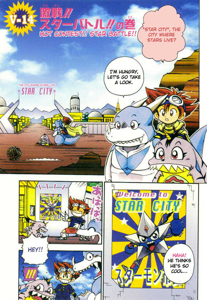 Digimon Adventure V-Tamer 01 14 Page 2