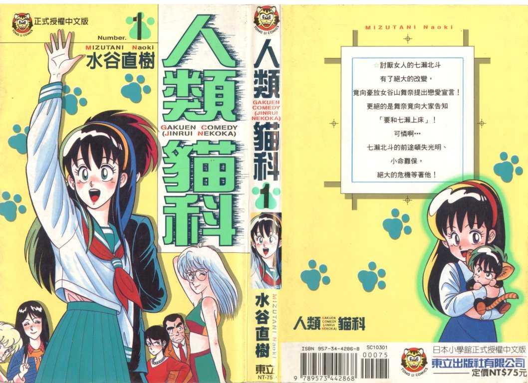 Jinrui Nekoka 1 Page 2