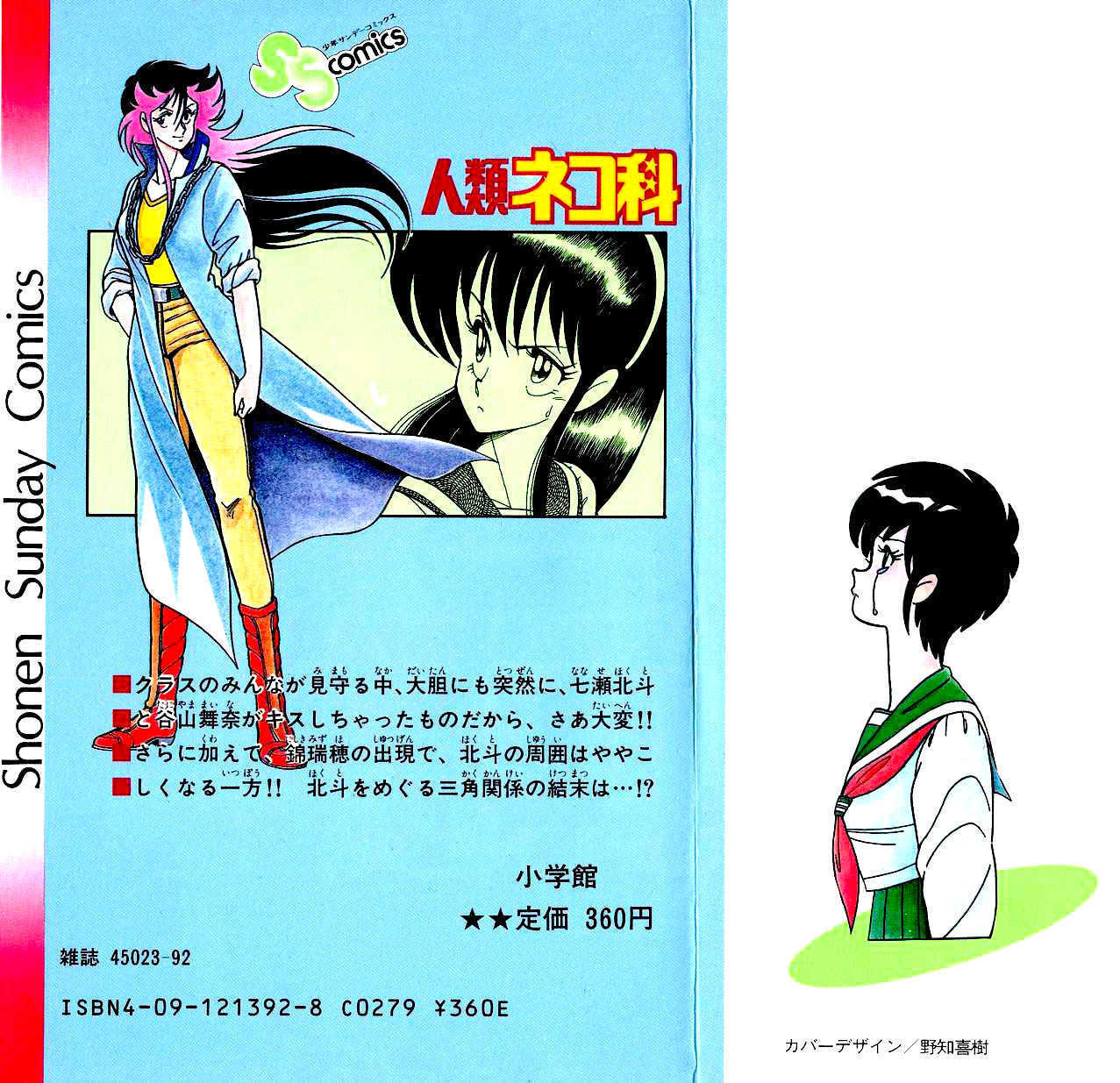 Jinrui Nekoka 8 Page 2