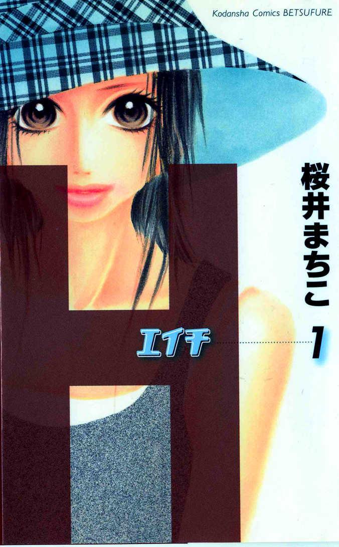 Eichi 1 Page 1
