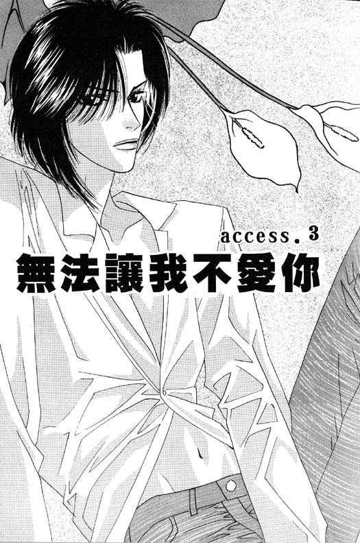 Aitsu to Ore 3.1 Page 1
