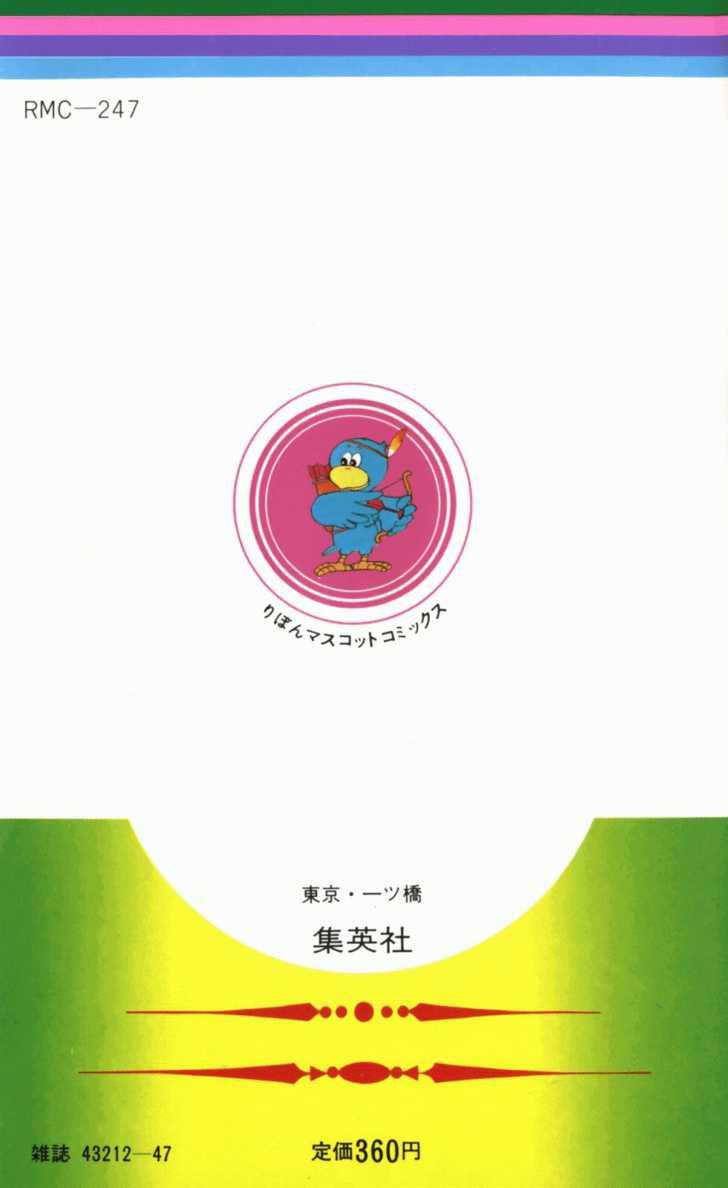 Tokimeki Tonight 1 Page 1
