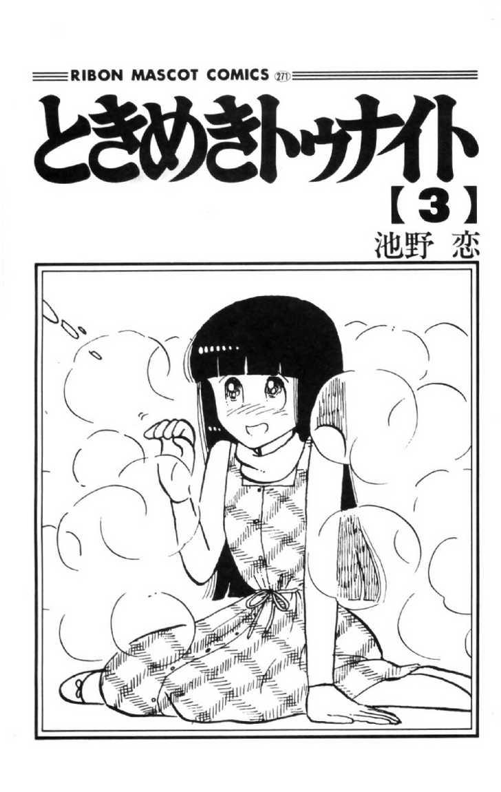 Tokimeki Tonight 8 Page 1