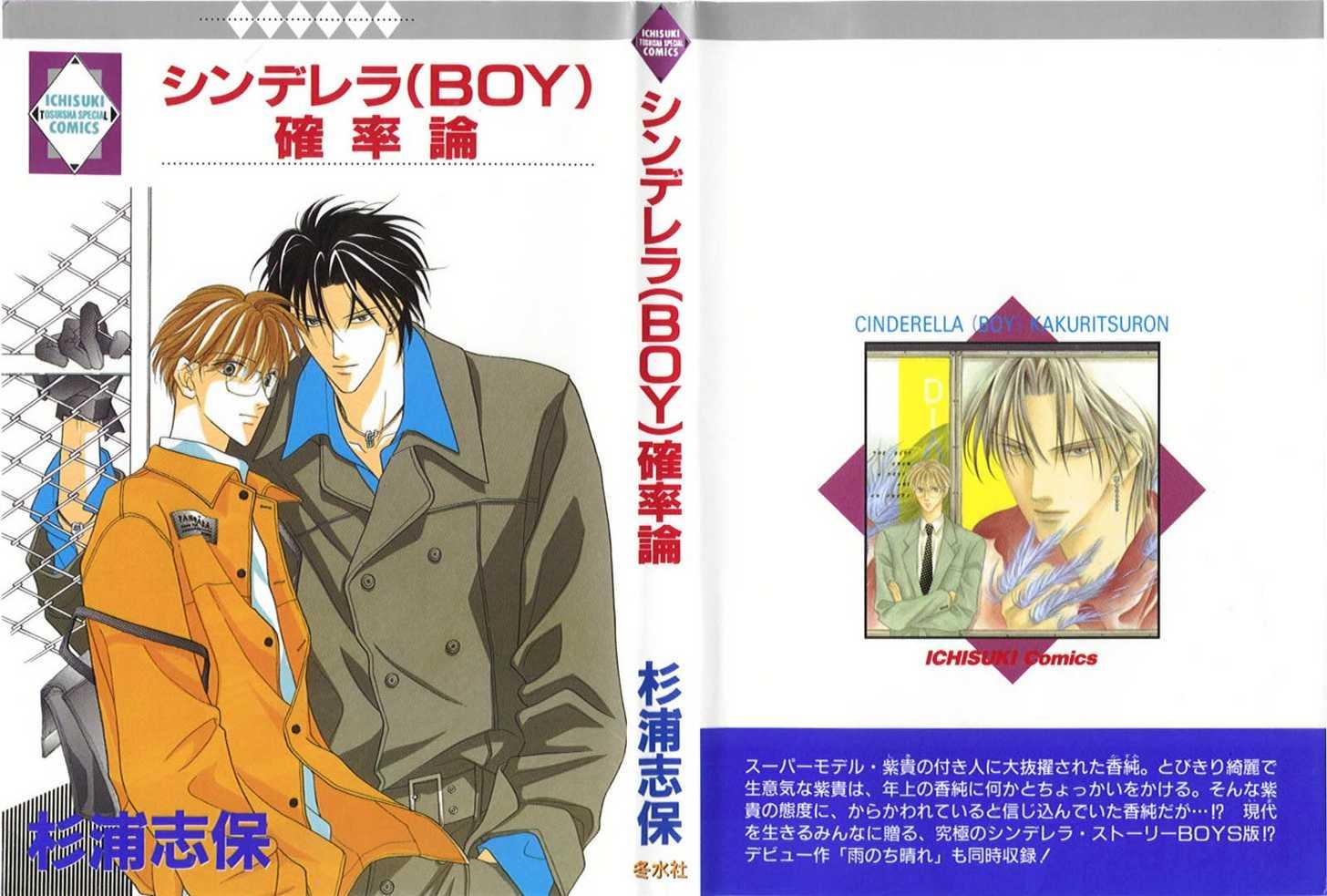 Cinderella Boy (SUGIURA Shiho) 1 Page 1
