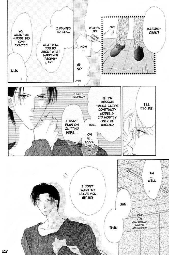 Cinderella Boy (SUGIURA Shiho) 4 Page 2