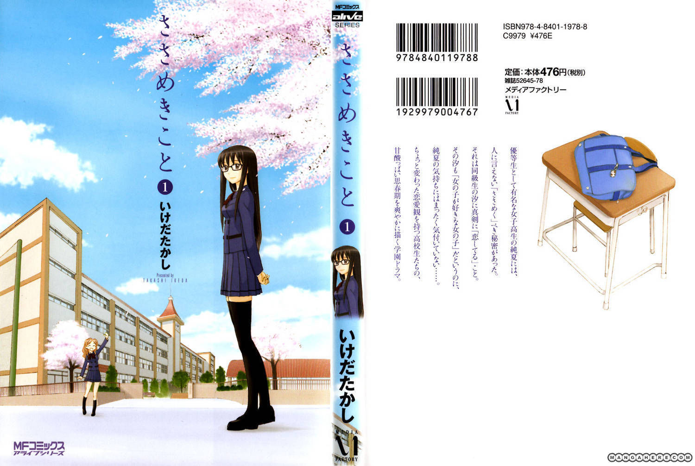 Sasameki Koto 1 Page 1