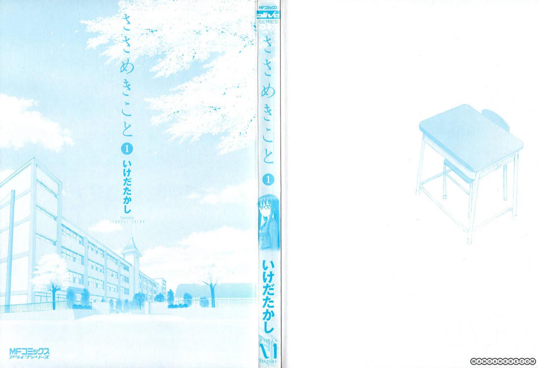 Sasameki Koto 1 Page 2