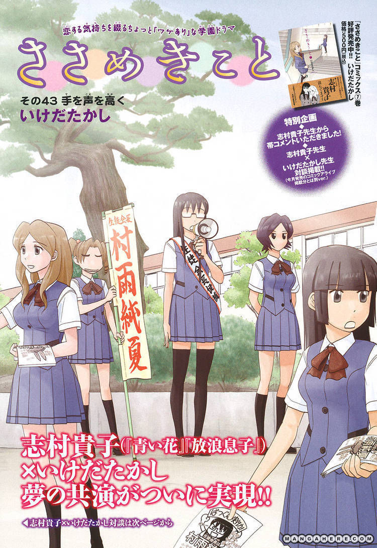 Sasameki Koto 43 Page 2