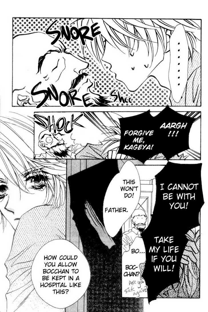 Kabuki - Hana no Shou 1.2 Page 2
