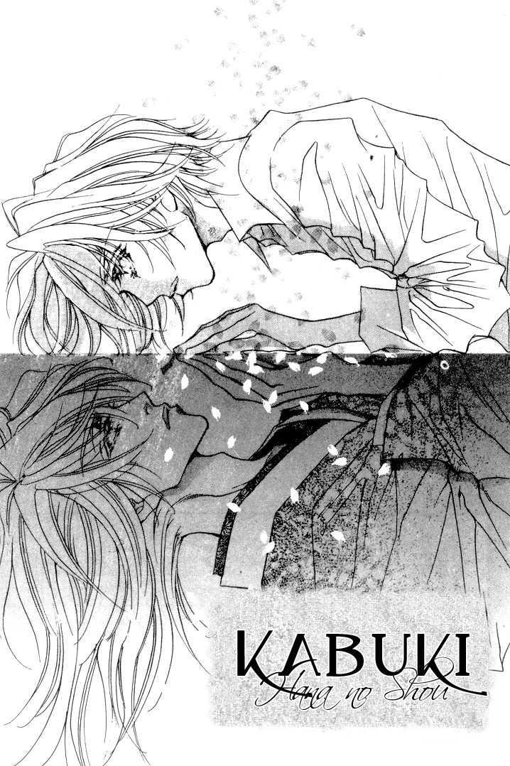 Kabuki - Hana no Shou 2 Page 1