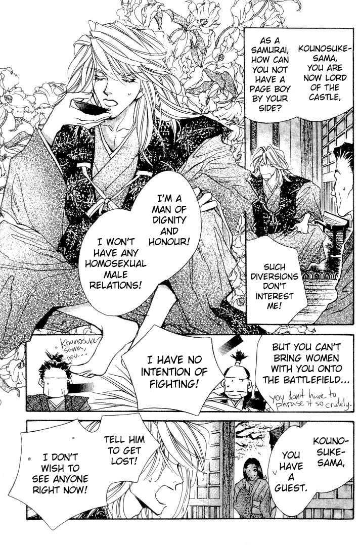 Kabuki - Hana no Shou 2 Page 3