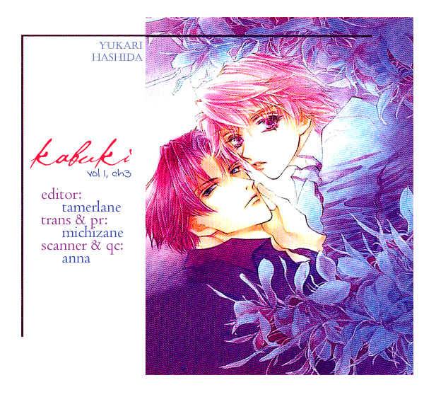 Kabuki - Hana no Shou 3 Page 2