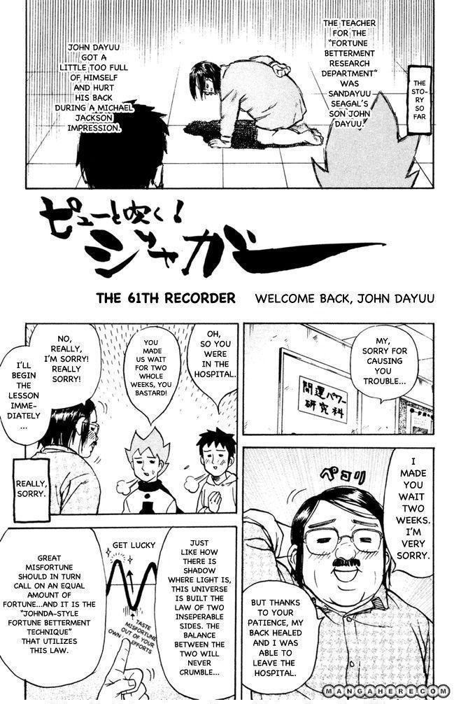 Pyu to Fuku! Jaguar 61 Page 1