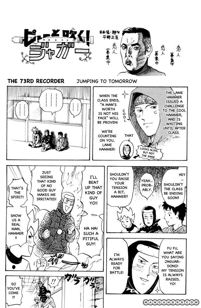 Pyu to Fuku! Jaguar 73 Page 1