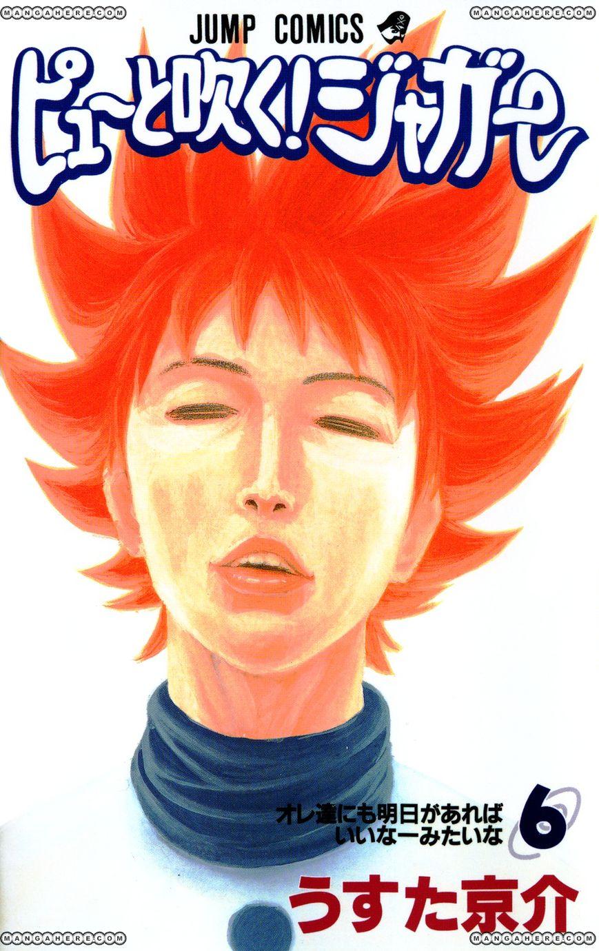 Pyu to Fuku! Jaguar 106 Page 1