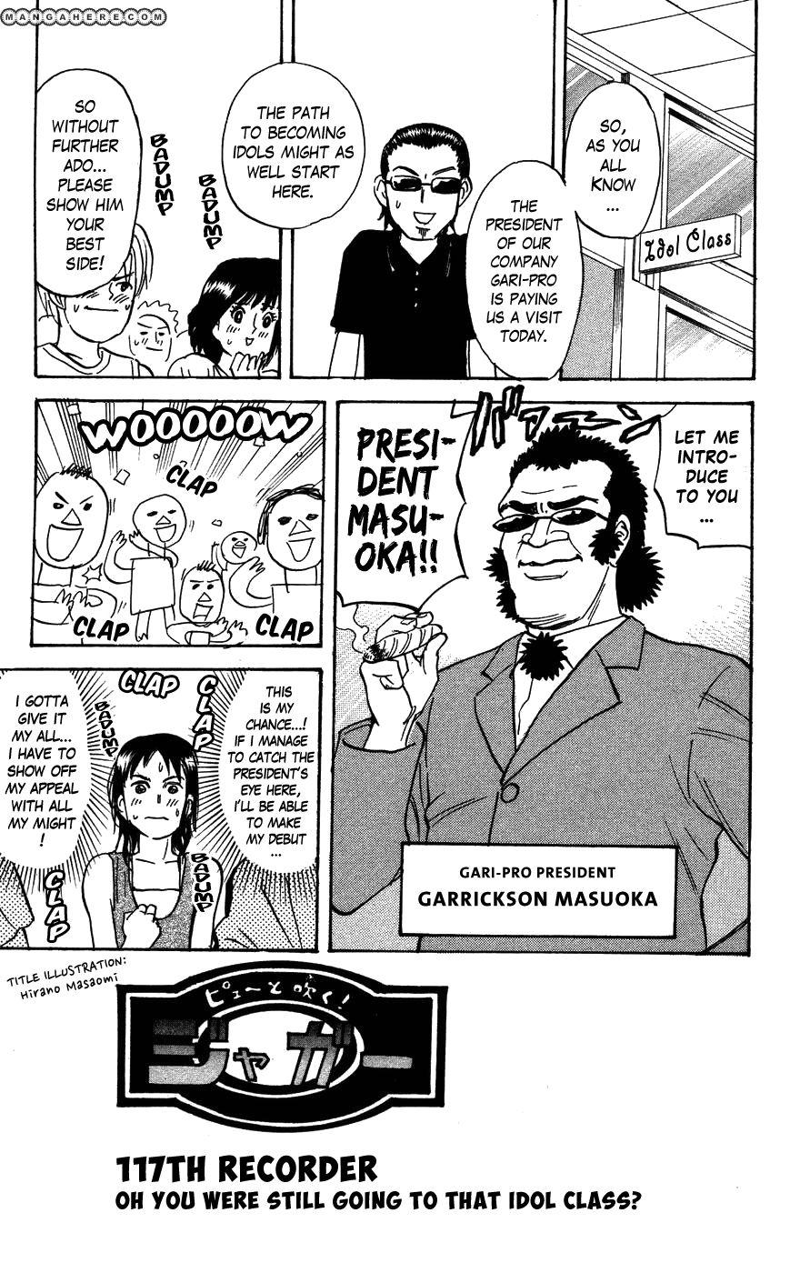 Pyu to Fuku! Jaguar 117 Page 1