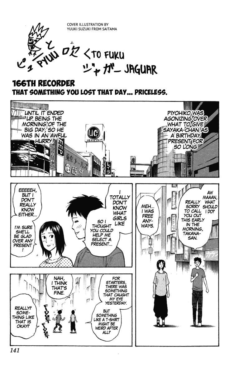 Pyu to Fuku! Jaguar 166 Page 1