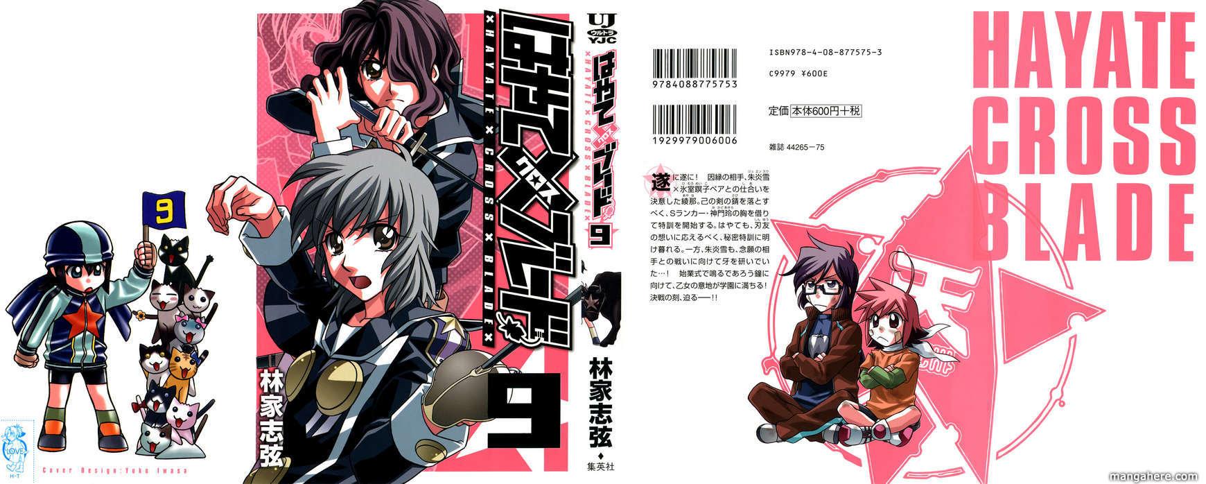 Hayate×Blade 47.5 Page 1