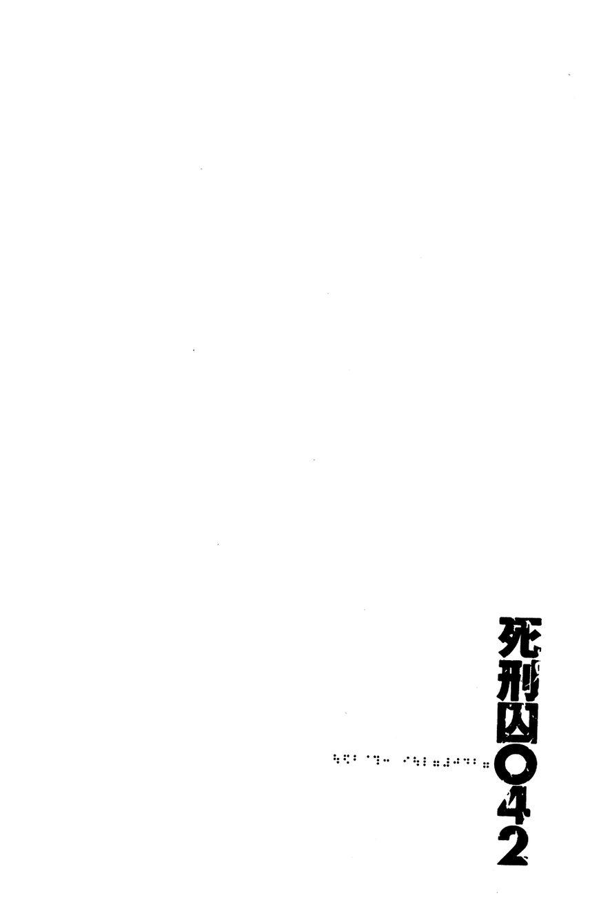 Shikeisyu 042 9.1 Page 4