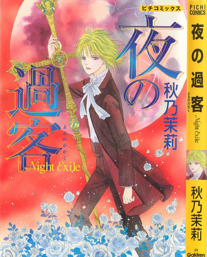 Yoru no Kakaku 1.1 Page 1