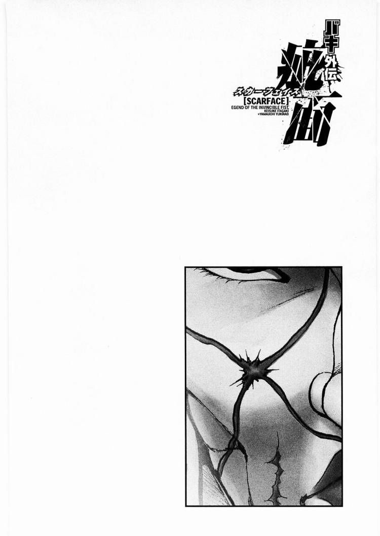 Baki Gaiden - Scarface(side story) 11 Page 2