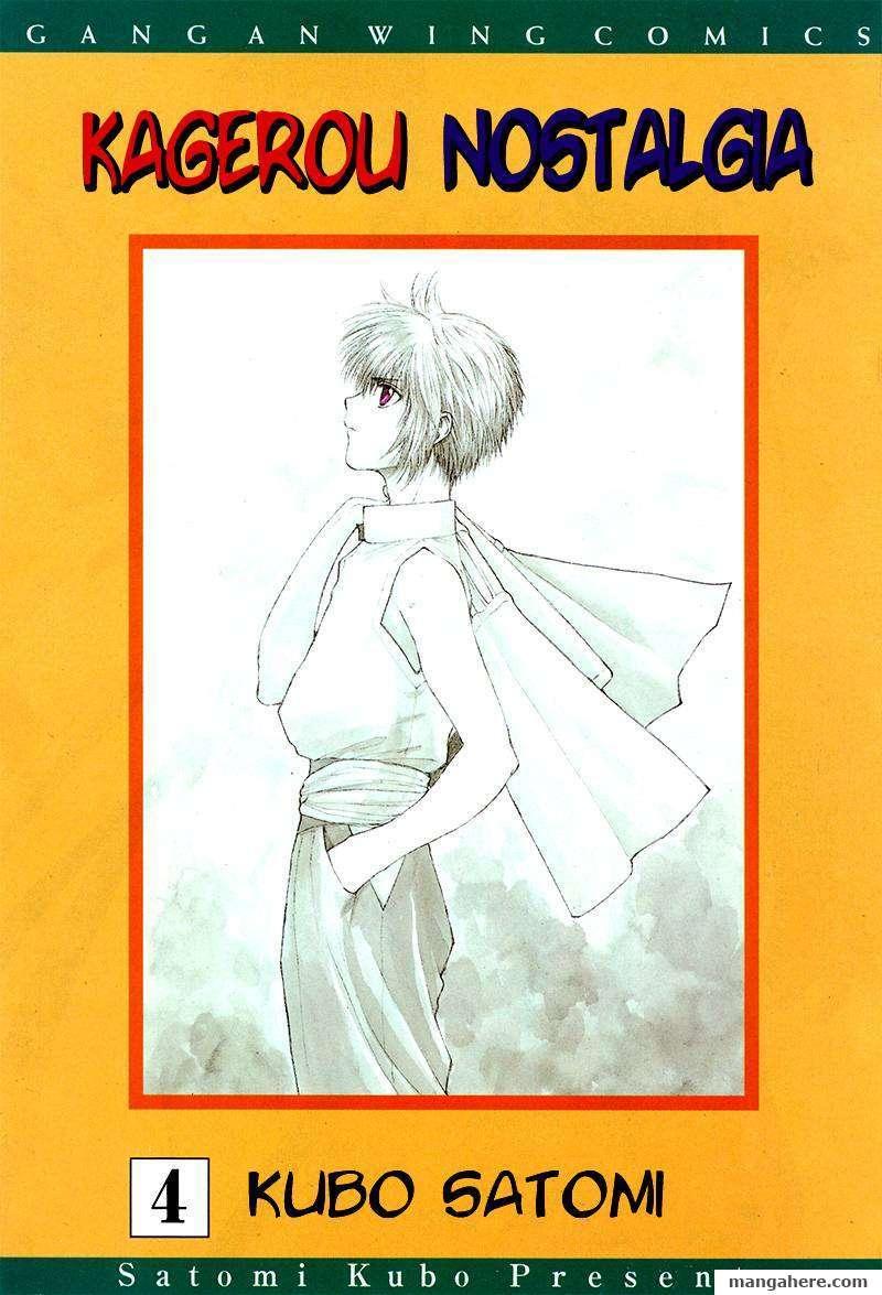 Kagerou Nostalgia 11 Page 2