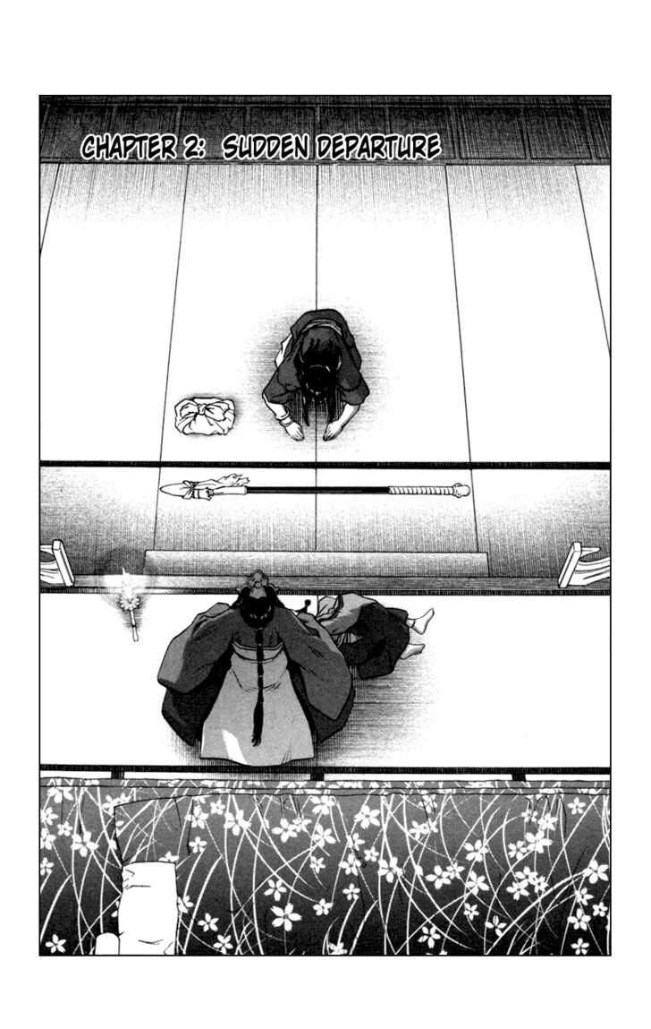 Seirei no Moribito 2 Page 1