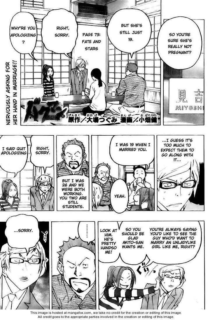 Bakuman 73 Page 1