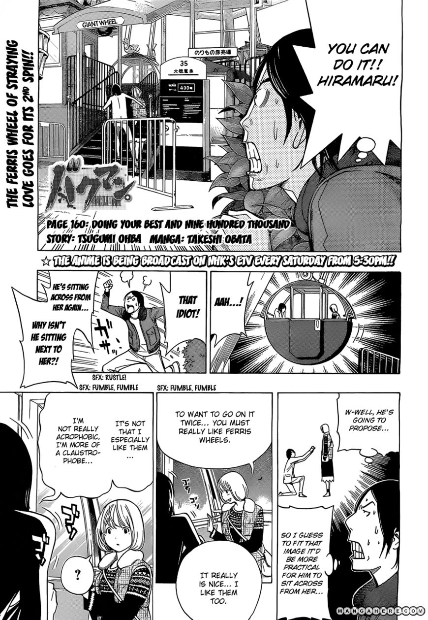 Bakuman 160 Page 2