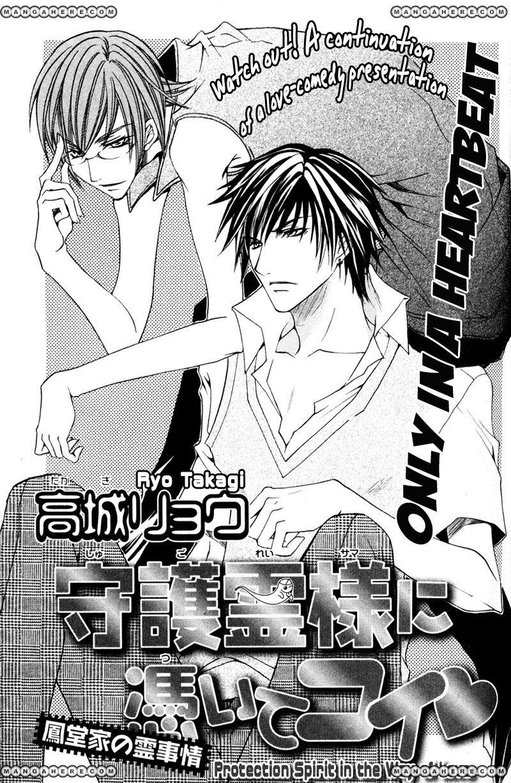 Shugoreisama ni Tsuitekoi 6.1 Page 2