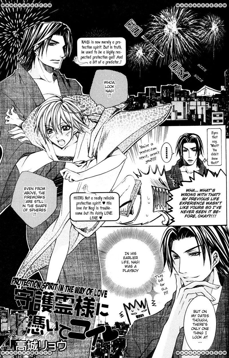 Shugoreisama ni Tsuitekoi 6.5 Page 2