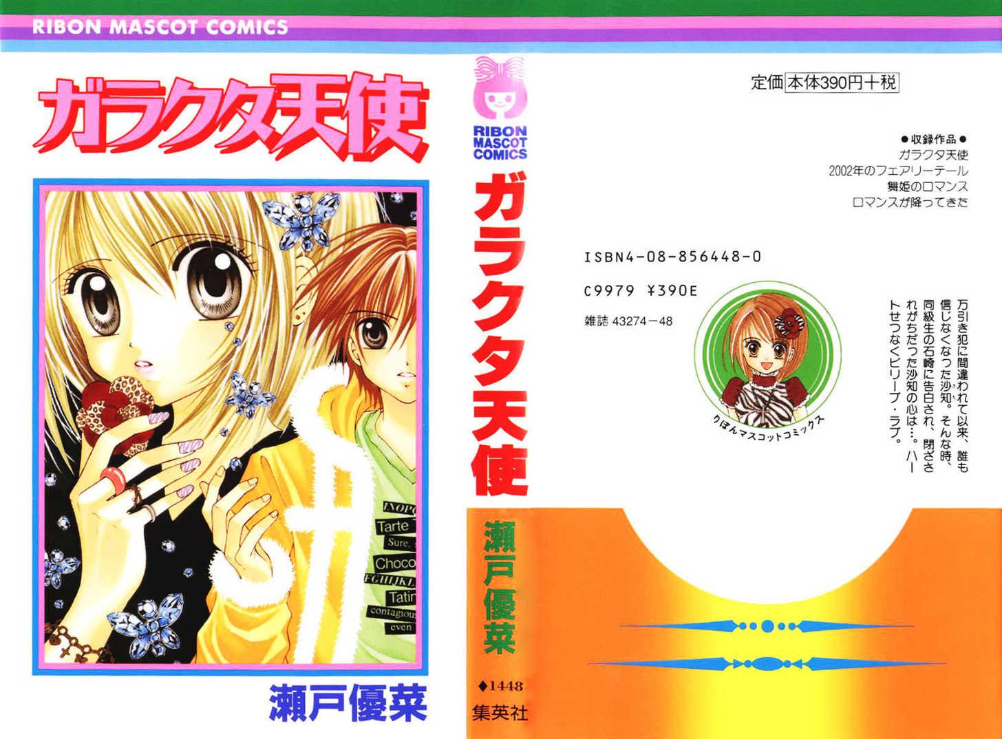Garakuta Tenshi 1 Page 1