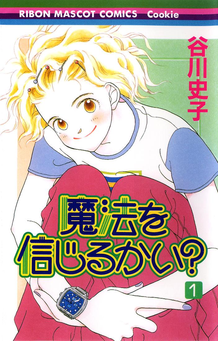 Mahou wo Shinjirukai? 1 Page 2