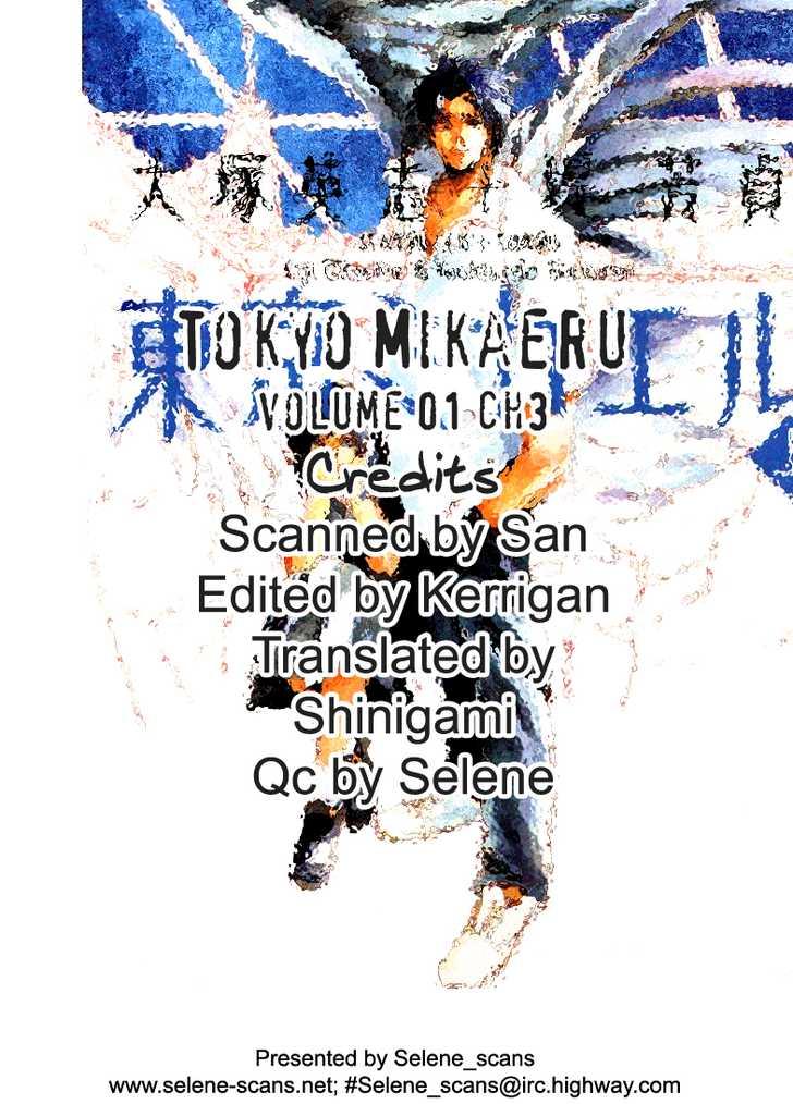 Tokyo Mikaeru 3 Page 1