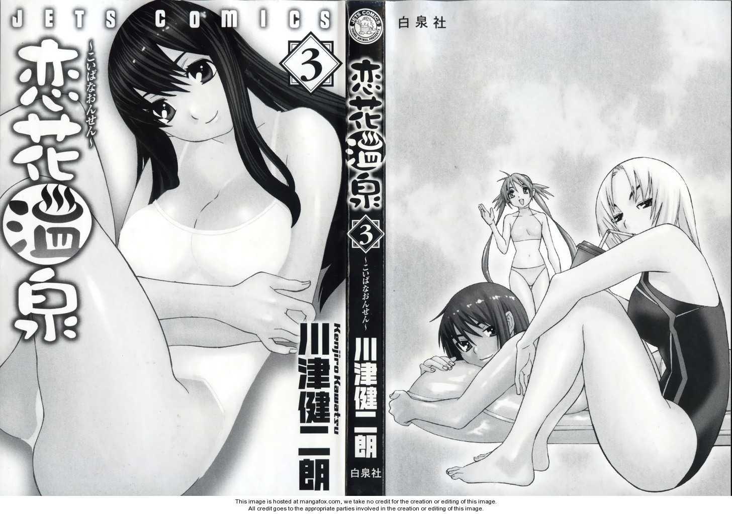 Koibana Onsen 15 Page 1