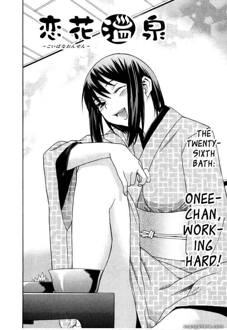 Koibana Onsen 26 Page 2