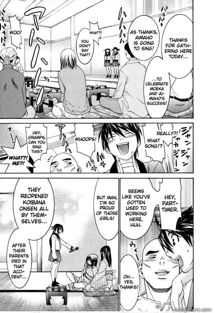 Koibana Onsen 26 Page 3