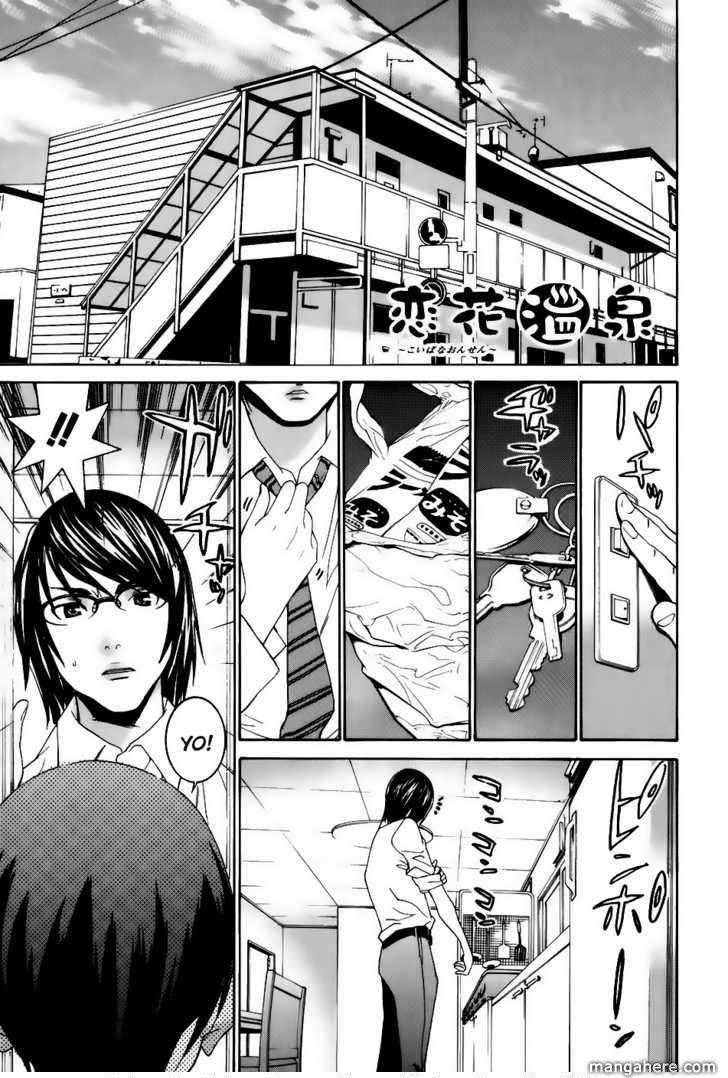 Koibana Onsen 36 Page 2