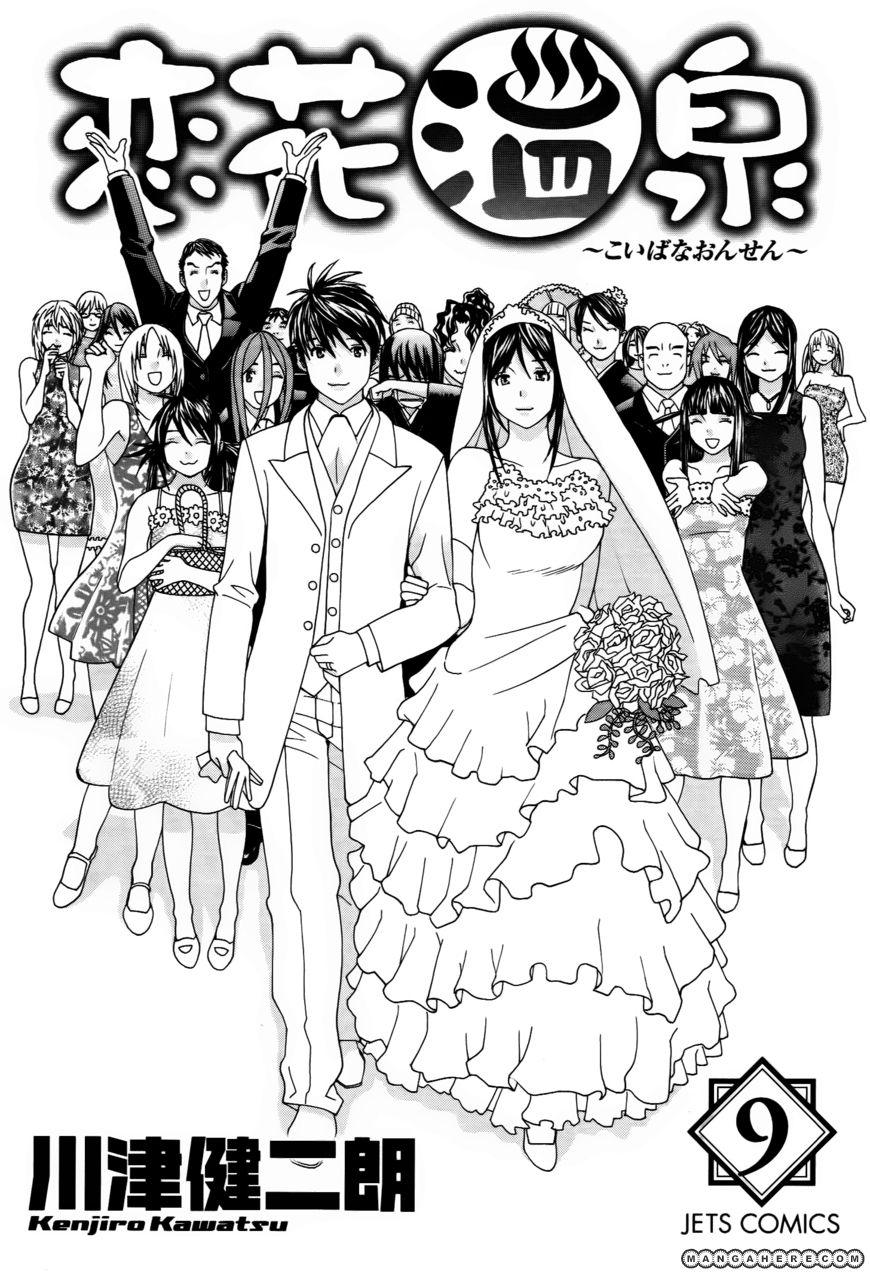 Koibana Onsen 57 Page 2