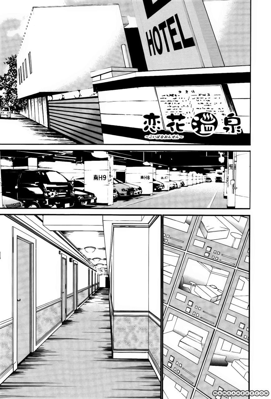 Koibana Onsen 58 Page 1
