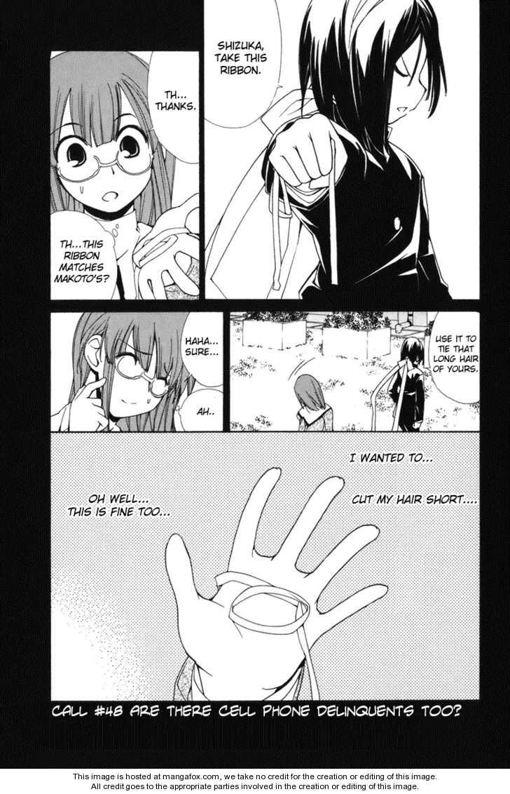090 ~Eko to Issho~ 48 Page 2