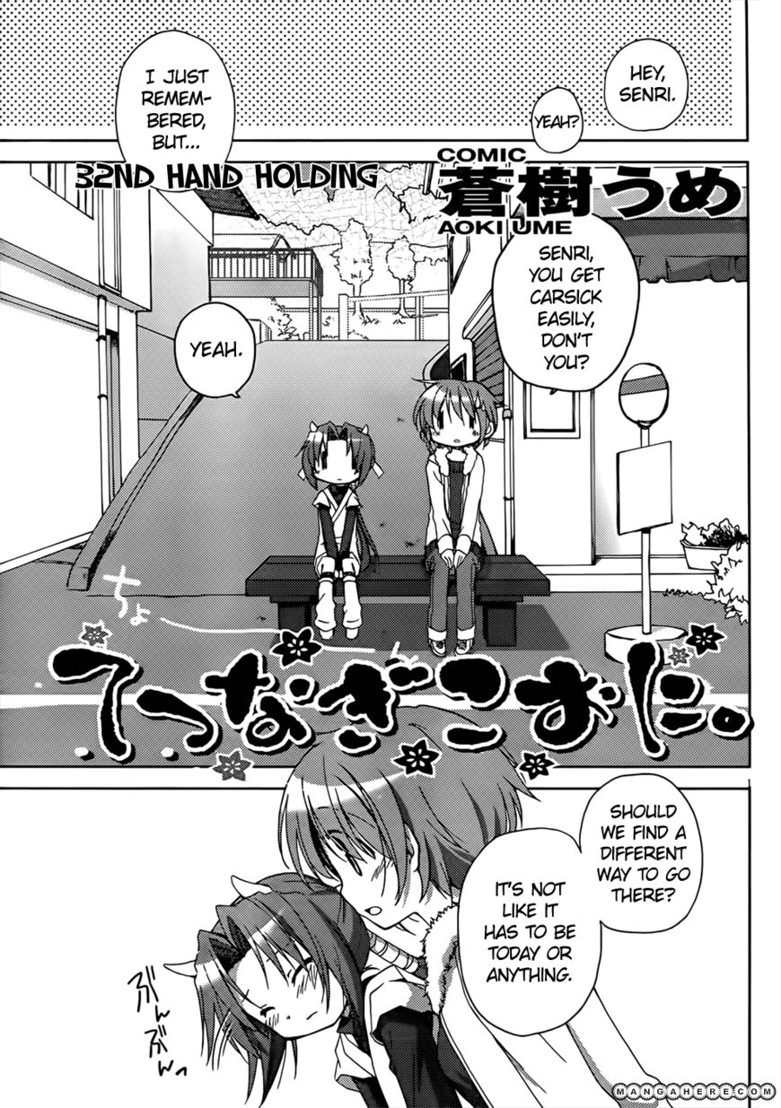Tetsunagi Kooni 32 Page 1