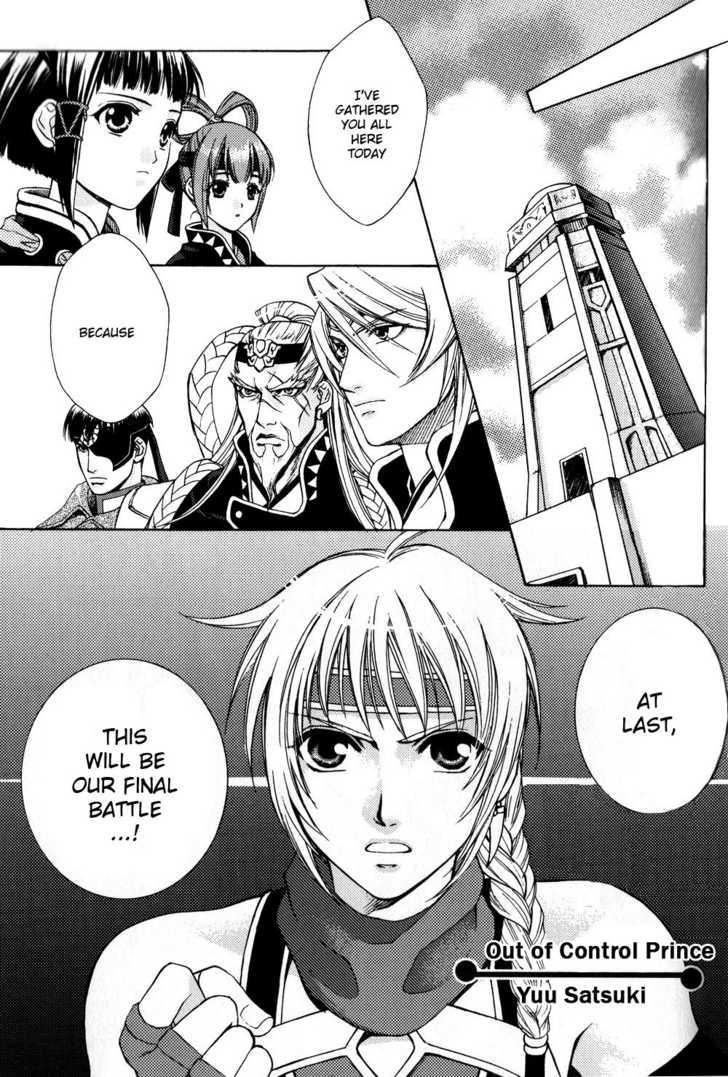 Gensou Suikoden 5 Anthology 1 Page 2