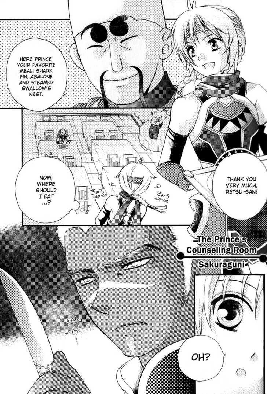 Gensou Suikoden 5 Anthology 2 Page 1