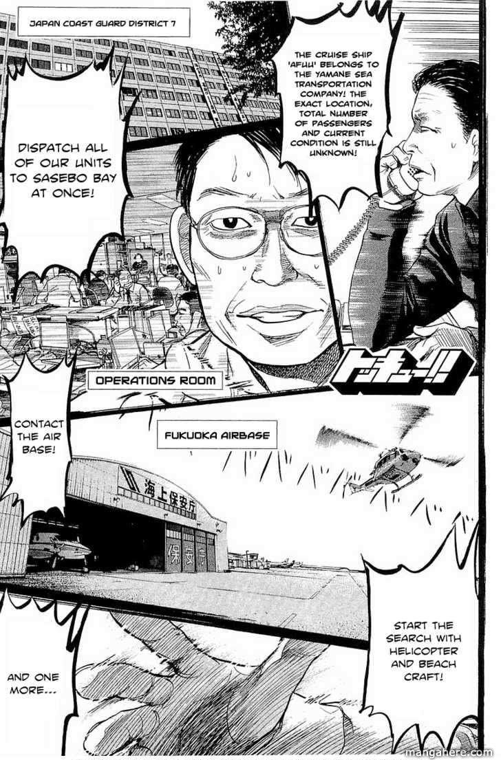 Tokkyuu!! 12 Page 1